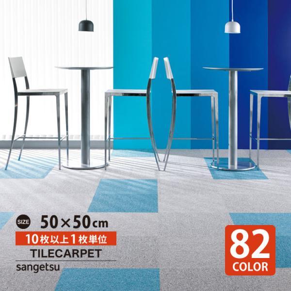 タイルカーペット サンゲツ NT350 激安! 各色10枚以上から 50×50 洗える ベーシック 無地 ストライプ 全57色 [各色10枚以上1枚単位] NT-350の画像