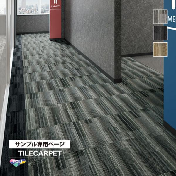 【サンプル 専用ページ】 タイルカーペット 東リ RC1200 RC-1200 全3色 (のりなしカットサンプル)|kabecolle