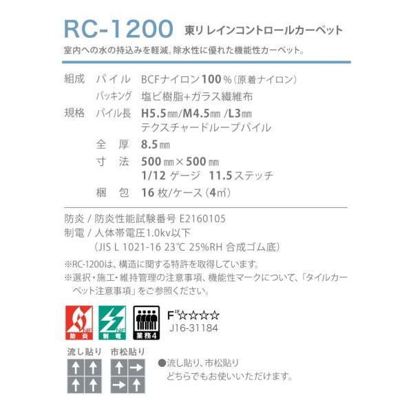 タイルカーペット 東リ 50×50 RC1200 RC-1200 全3色 タイル レインコントロールカーペット ストライプ|kabecolle|03
