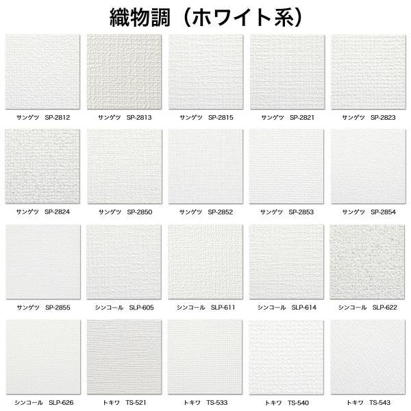 壁紙 のりつき のり付き クロス 壁紙 おしゃれ 初心者 「生のり付き壁紙 30 mパック」|kabegami-doujou|03