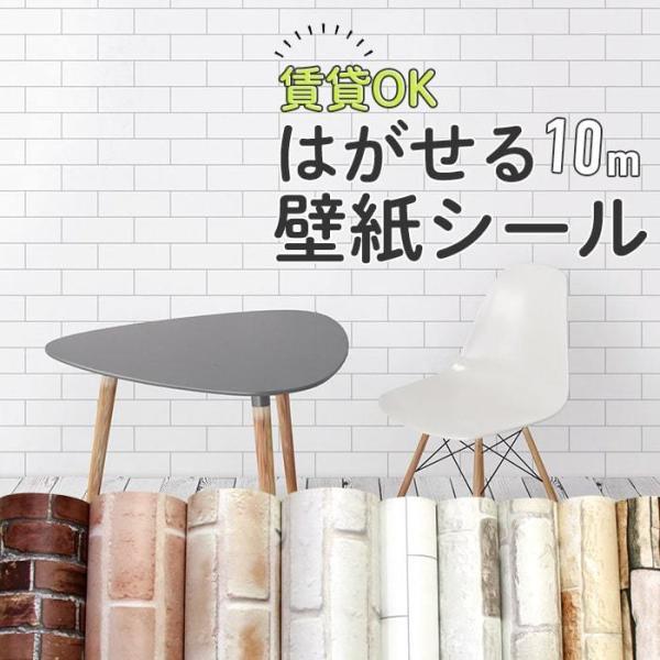 壁紙のり付きシール壁紙壁紙の上から貼ってはがせる賃貸でもOK壁紙シールレンガ&コンクリート調10mパック