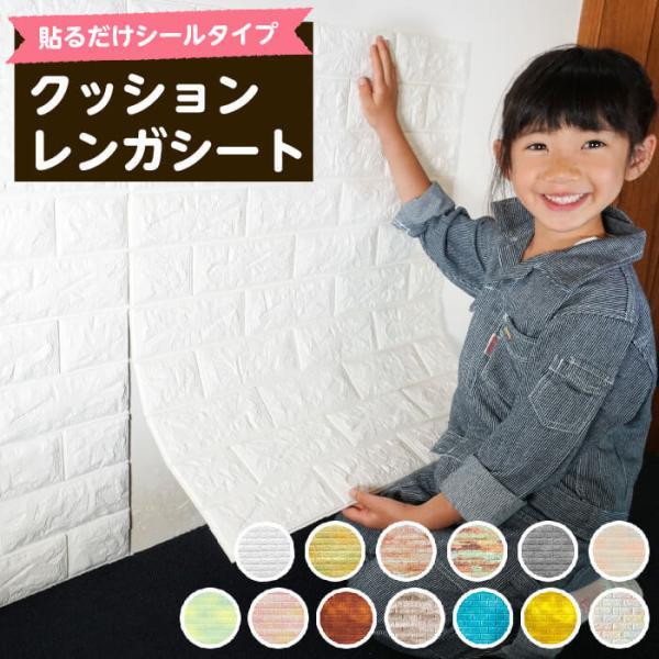 壁紙の上から貼れるクッションブリック,クッションタイプのレンガシート。シールタイプでDIY簡単。防音・断熱・保温・衝撃吸収|kabegami-doujou