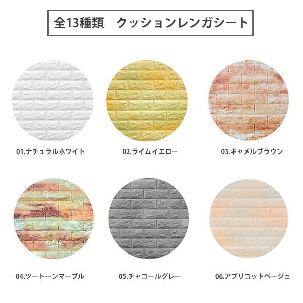 壁紙の上から貼れるクッションブリック,クッションタイプのレンガシート。シールタイプでDIY簡単。防音・断熱・保温・衝撃吸収|kabegami-doujou|02