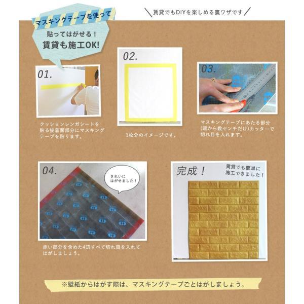 壁紙の上から貼れるクッションブリック,クッションタイプのレンガシート。シールタイプでDIY簡単。防音・断熱・保温・衝撃吸収|kabegami-doujou|19