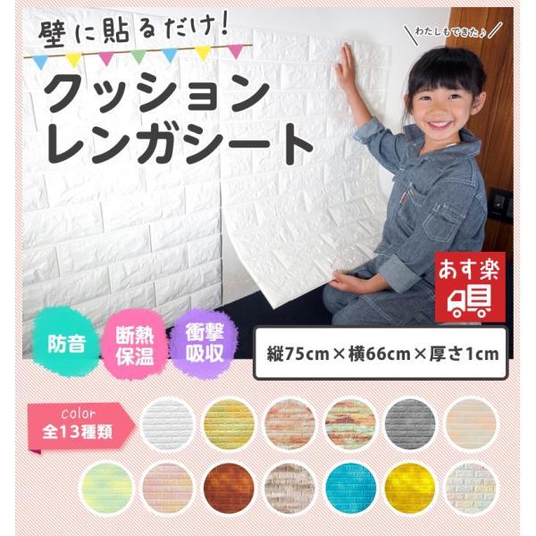 壁紙の上から貼れるクッションブリック,クッションタイプのレンガシート。シールタイプでDIY簡単。防音・断熱・保温・衝撃吸収|kabegami-doujou|07