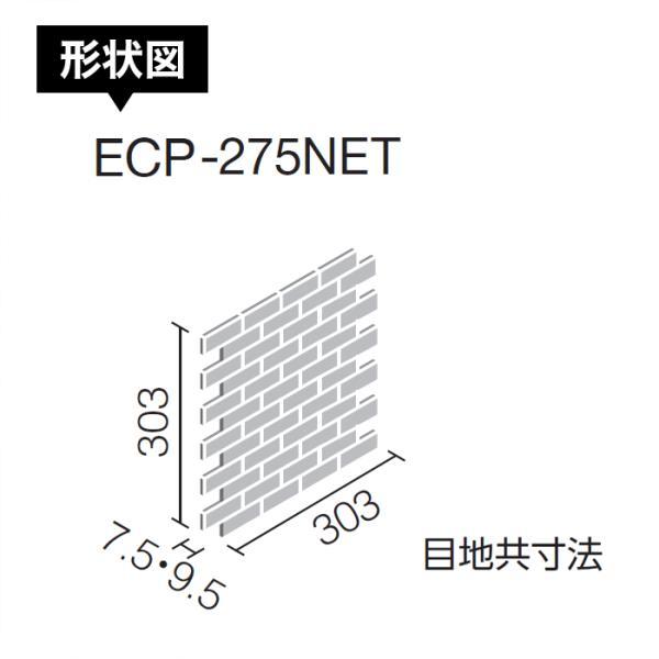エコカラット LIXIL INAX ランド ( 石ハツリ面 ) ECP-275NET/RO1 RO2 バラ売り 1枚単位販売 kabegami-doujou 02