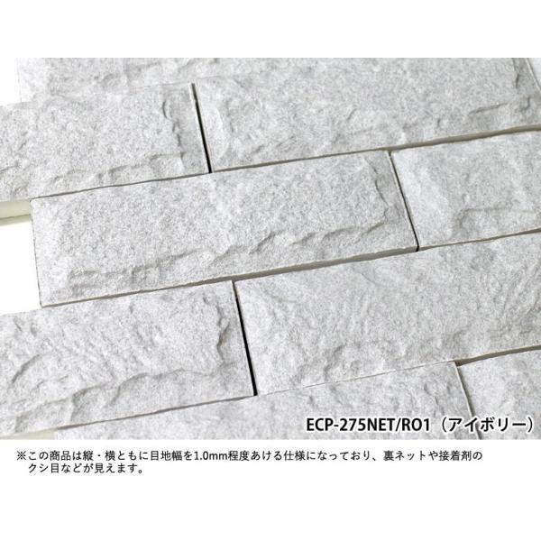 エコカラット LIXIL INAX ランド ( 石ハツリ面 ) ECP-275NET/RO1 RO2 バラ売り 1枚単位販売 kabegami-doujou 04