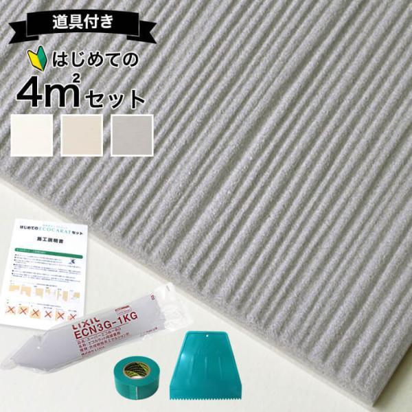 RoomClip商品情報 - エコカラット プラス たけひご 送料無料 4平米 セット ECP-303/TK1N TK2N TK3N ホワイト ベージュ