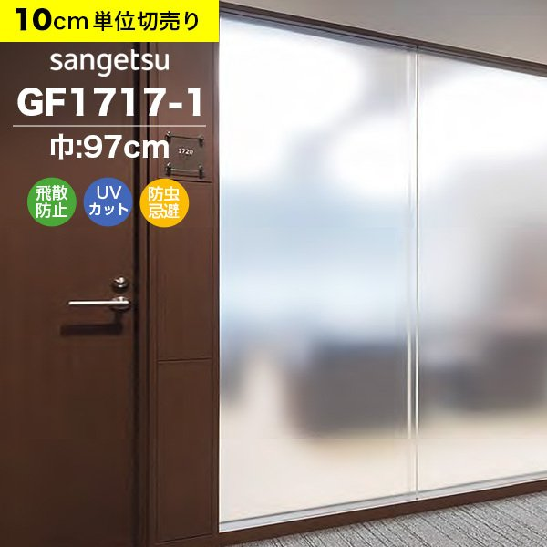 ガラスフィルム窓目隠しサンゲツクレアスGF1717-1巾97cmスチーム80マットフロストすりガラス曇りガラス目隠しフィルムプラ