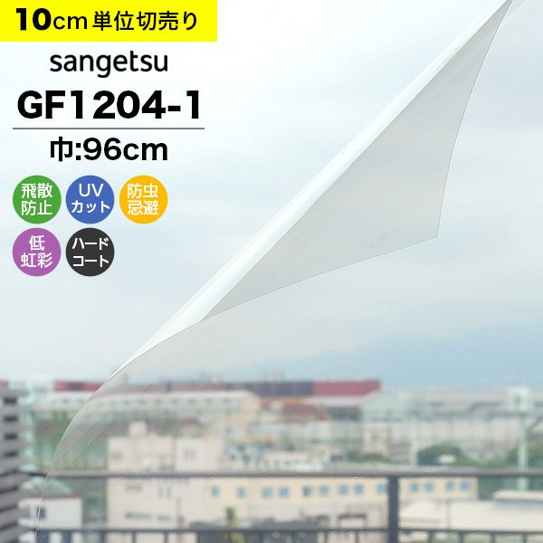 ガラスフィルム窓サンゲツクレアスGF1204-1巾96cm透明飛散防止フィルム窓用フィルム透明UVカット紫外線カット飛散防止防虫