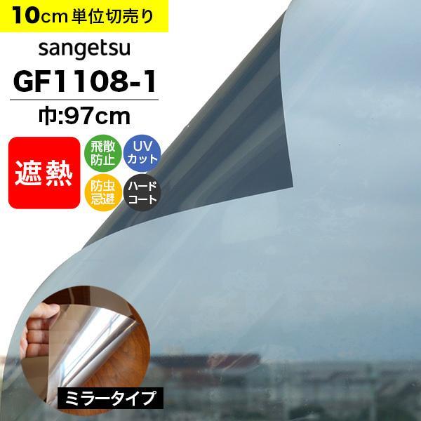ガラスフィルム窓サンゲツクレアスGF1108-1巾97cmミラータイプ鏡目隠しフィルムプライバシー保護遮熱フィルム断熱フィルム