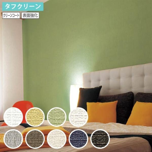壁紙 のりなし クロス 国産壁紙 タフクリーン 織物調 黄色 黄緑 茶色 紺 黒 クリーンコート 表面強化 防かび リリカラ LL-5372〜LL-5380