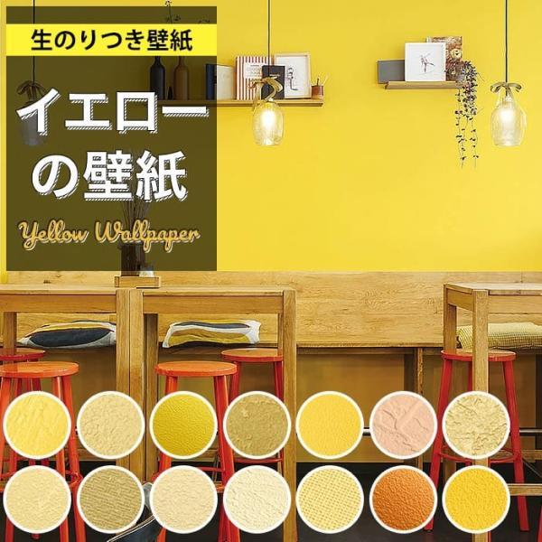 壁紙イエロー黄色オレンジのり付きクロスおしゃれ壁紙橙生のり付き壁紙の上から貼れる壁紙