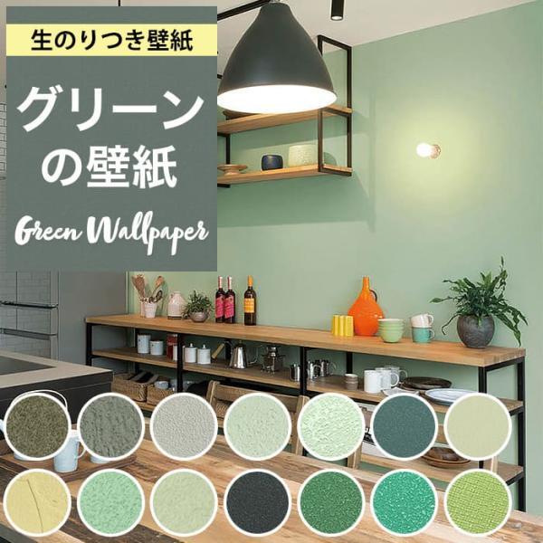 壁紙グリーン緑スモーキーグリーンモスグリーンのり付きクロスおしゃれ壁紙の上から貼る壁紙DIYリフォーム国産生のり付き