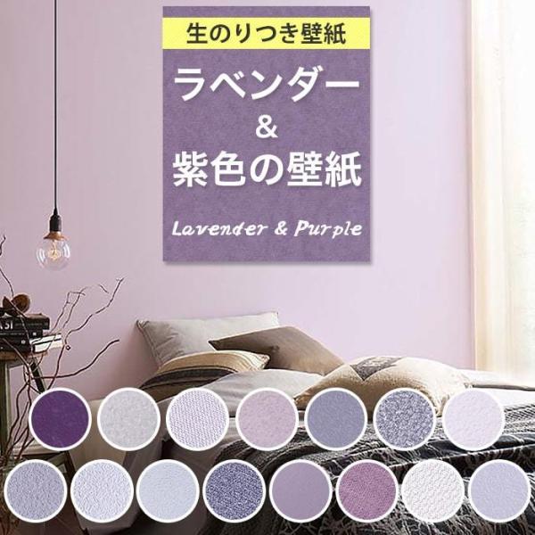 壁紙のり付きラベンダークロス紫おしゃれ壁紙パステルカラー生のり付き壁紙の上から貼れる壁紙