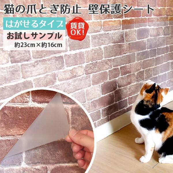 猫 爪とぎ ぺット 犬 うさぎ 賃貸可 原状回復 猫ちゃんの爪とぎ防止 壁保護シート はがせるタイプ おためしサンプル 約23cm×約16cm 1枚|kabegami-doujou