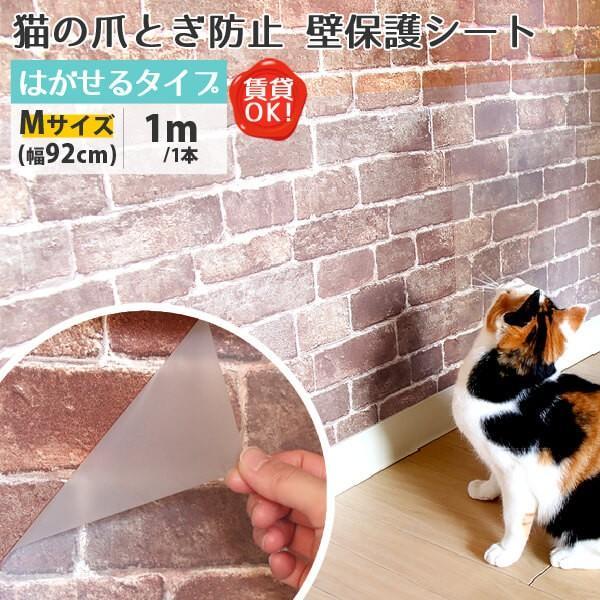 猫 爪とぎ ぺット 犬 うさぎ 賃貸可 原状回復 猫ちゃんの爪とぎ防止 壁保護シート はがせるタイプ Mサイズ(幅92cm) 1m/1本 kabegami-doujou