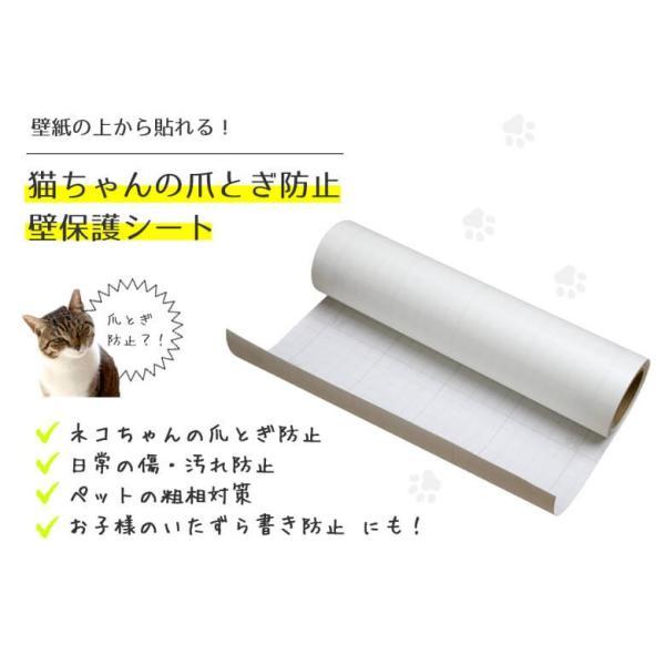 猫 爪とぎ ぺット 犬 うさぎ 賃貸可 原状回復 猫ちゃんの爪とぎ防止 壁保護シート はがせるタイプ Mサイズ(幅92cm) 1m/1本 kabegami-doujou 02