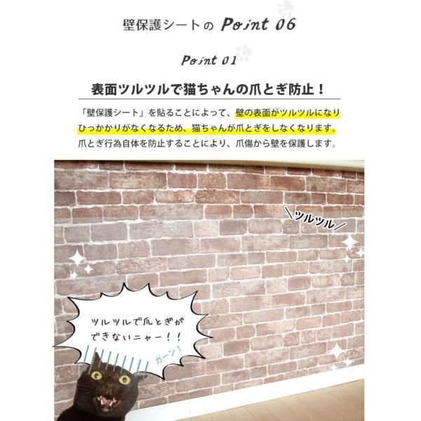 猫 爪とぎ ぺット 犬 うさぎ 賃貸可 原状回復 猫ちゃんの爪とぎ防止 壁保護シート はがせるタイプ Mサイズ(幅92cm) 1m/1本 kabegami-doujou 03