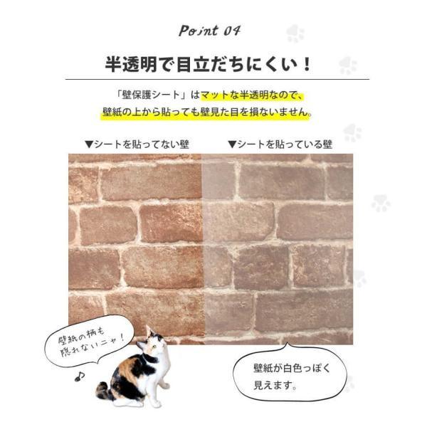 猫 爪とぎ ぺット 犬 うさぎ 賃貸可 原状回復 猫ちゃんの爪とぎ防止 壁保護シート はがせるタイプ Mサイズ(幅92cm) 1m/1本 kabegami-doujou 06