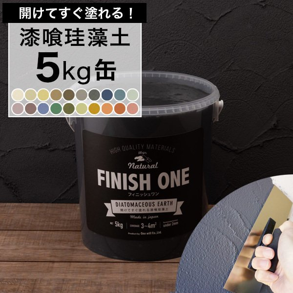 珪藻土 壁 DIY 塗り壁材 ケイソウくん 練済み 漆喰珪藻土 FINISH ONE 5kg缶 フィニッシュワン