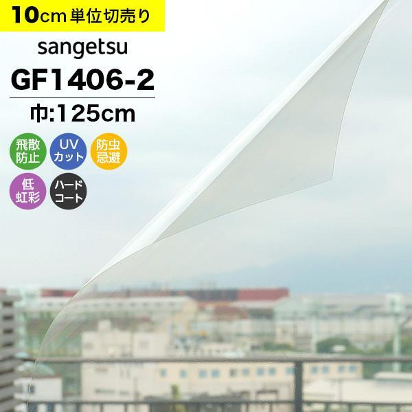 ガラスフィルム窓サンゲツクレアスGF1406-2巾125cm高領域UVカット窓用フィルム透明UVカット紫外線カット飛散防止防虫忌