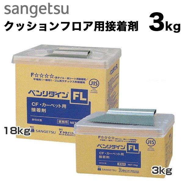 クッションフロア用接着剤 サンゲツ FL (3kg)