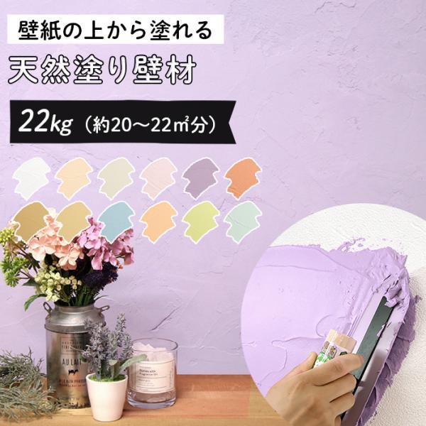 塗り壁 壁紙の上からそのまま塗れる 天然塗り壁材「ひとりで塗れるもん」練済み 22kg|kabegami-doujou