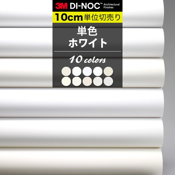 ダイノックシート 3M ダイノックフィルム カッティングシート シングルカラー 白(ホワイト)系|kabegami-doujou