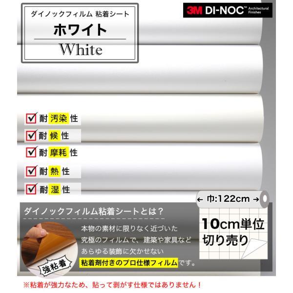 ダイノックシート 3M ダイノックフィルム カッティングシート シングルカラー 白(ホワイト)系|kabegami-doujou|02