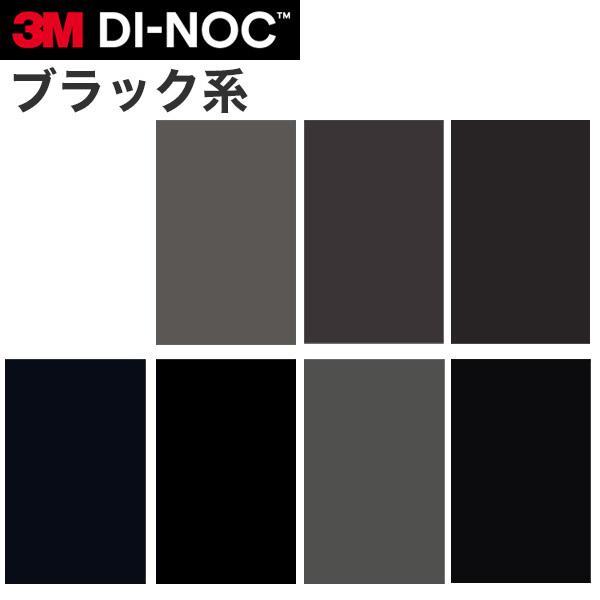ダイノックシート 3M ダイノックフィルム カッティングシート シングルカラー 黒(ブラック)系|kabegami-doujou