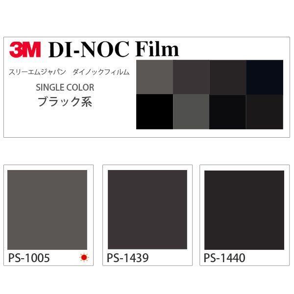 ダイノックシート 3M ダイノックフィルム カッティングシート シングルカラー 黒(ブラック)系|kabegami-doujou|02