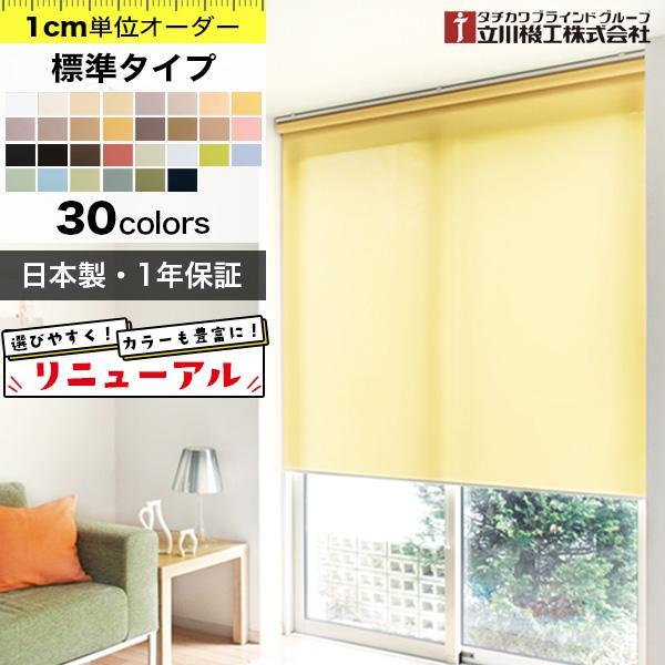 ロールスクリーン ロールカーテン「幅30〜45cm×高さ30〜60cm」|kabegami-doujou