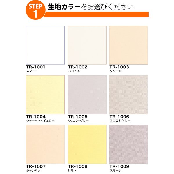 ロールスクリーン ロールカーテン「幅30〜45cm×高さ30〜60cm」|kabegami-doujou|05