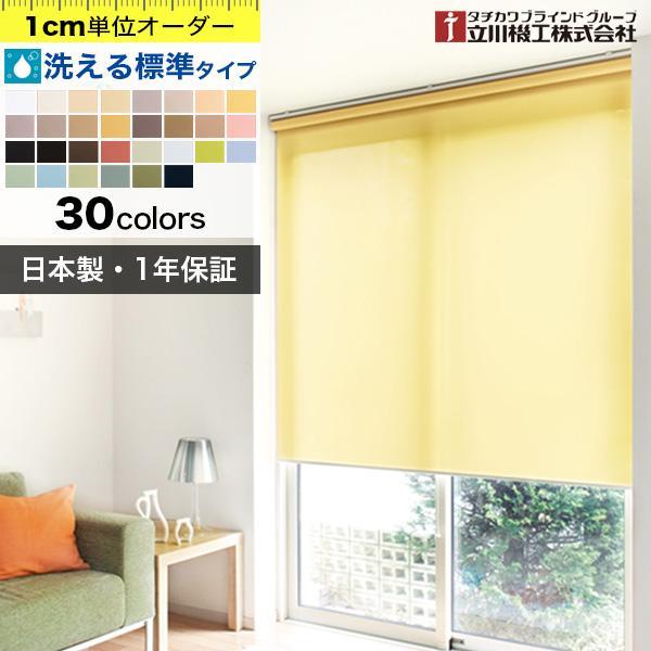 ロールスクリーン 洗える ロールカーテン ウォッシャブル「幅30〜45cm×高さ30〜60cm」|kabegami-doujou