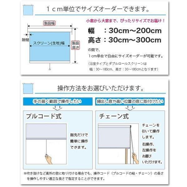 ロールスクリーン 洗える ロールカーテン ウォッシャブル「幅30〜45cm×高さ30〜60cm」|kabegami-doujou|02