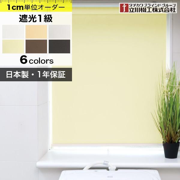 ロールスクリーン ロールカーテン 遮光1級「幅30〜45cm×高さ30〜60cm」|kabegami-doujou