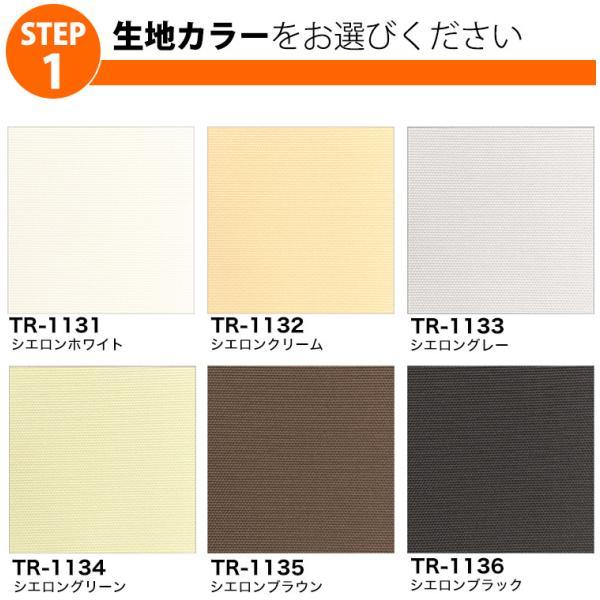 ロールスクリーン ロールカーテン 遮光1級「幅30〜45cm×高さ30〜60cm」|kabegami-doujou|05