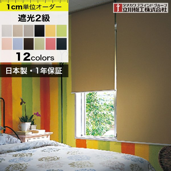 ロールスクリーン ロールカーテン 遮光2級「幅30〜45cm×高さ30〜60cm」|kabegami-doujou