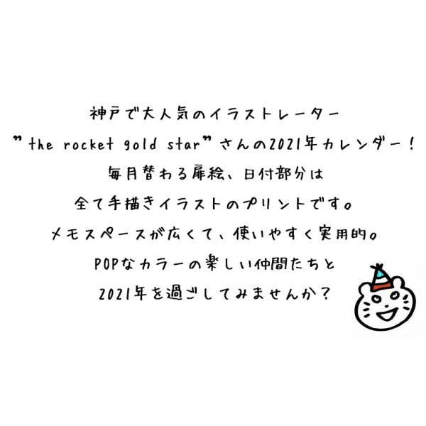 カレンダー 2019 壁掛け おしゃれ 人気 デザイン 動物 イラスト かわいい ほっこり the rocket gold star ザ ロケットゴールドスター kabegami-doujou 02