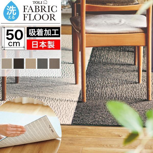 タイルカーペット 洗えるタイルカーペット 吸着 滑り止め 置くだけ 東リファブリックフロア スクエア2100|kabegami-doujou
