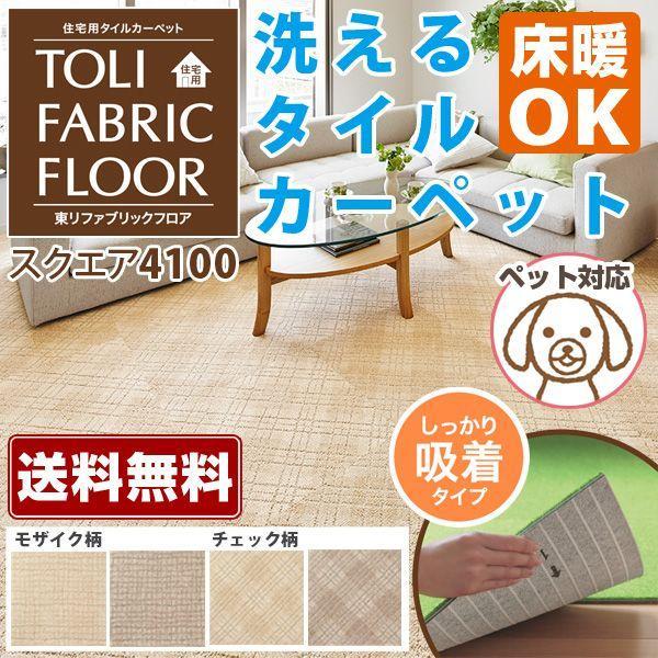 タイルカーペット 洗えるタイルカーペット 吸着 滑り止め 置くだけ ペット対応 東リファブリックフロア スクエア4100|kabegami-doujou