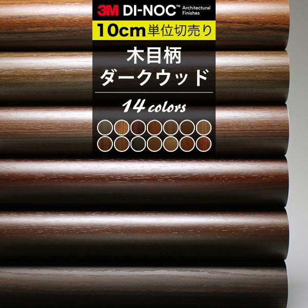 ダイノックシート 3M ダイノックフィルム カッティングシート 木目調 ダークカラー WG664-7024|kabegami-doujou