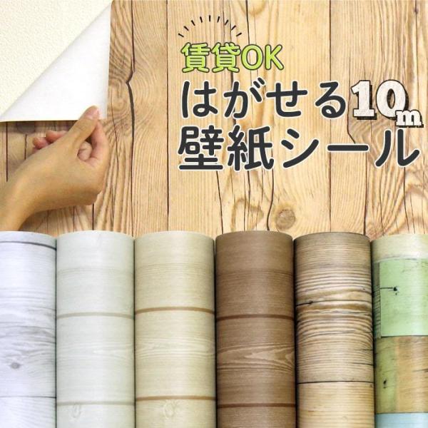 壁紙 のり付き シール壁紙 壁紙の上から貼ってはがせる 賃貸でもOK 壁紙シール 木目調 10mパック|kabegami-doujou