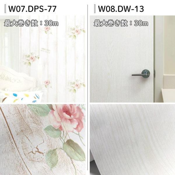 壁紙 のり付き シール壁紙 壁紙の上から貼ってはがせる 賃貸でもOK 壁紙シール 木目調 10mパック|kabegami-doujou|05