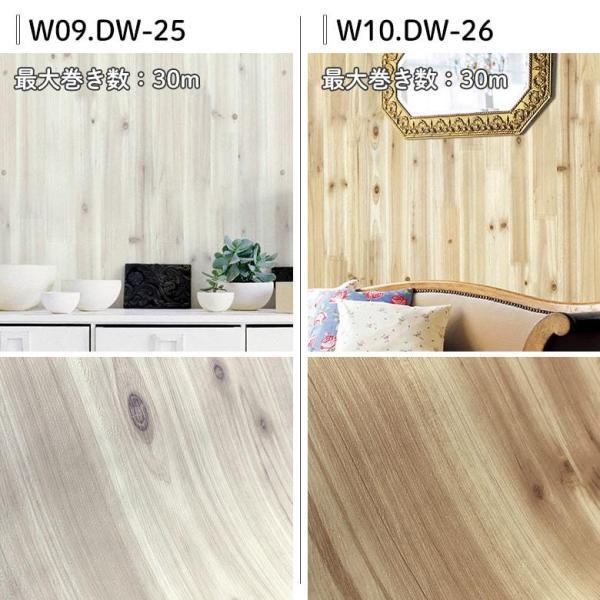 壁紙 のり付き シール壁紙 壁紙の上から貼ってはがせる 賃貸でもOK 壁紙シール 木目調 10mパック|kabegami-doujou|06
