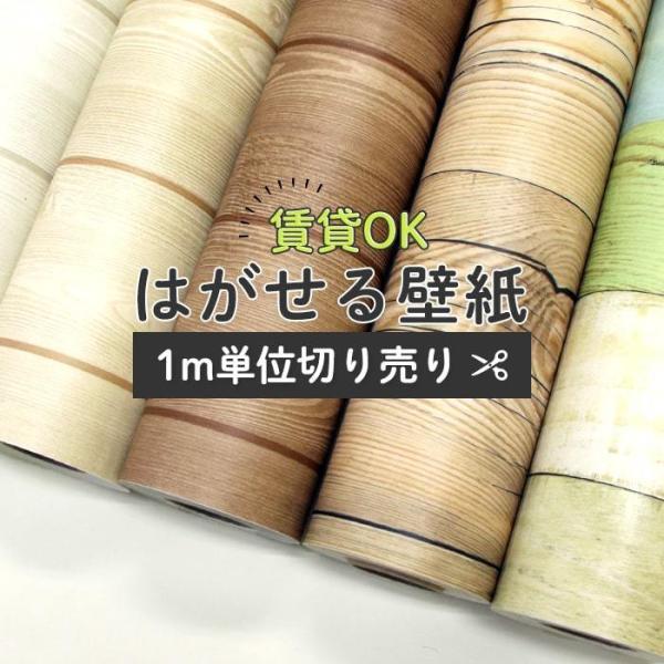 壁紙 シール壁紙 貼ってはがせる 賃貸でもOK 木目柄 ウッドデザインの簡単DIY壁紙シール 1m単位販売|kabegami-doujou