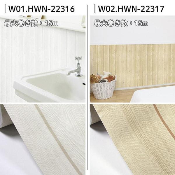 壁紙 シール壁紙 貼ってはがせる 賃貸でもOK 木目柄 ウッドデザインの簡単DIY壁紙シール 1m単位販売|kabegami-doujou|02