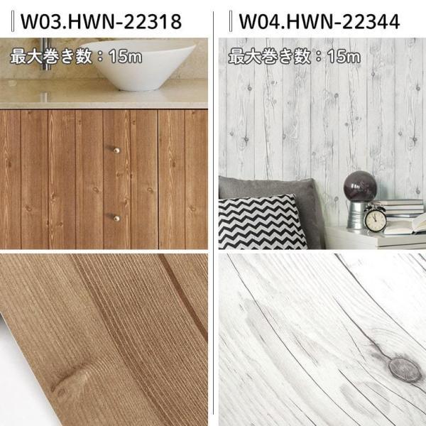 壁紙 シール壁紙 貼ってはがせる 賃貸でもOK 木目柄 ウッドデザインの簡単DIY壁紙シール 1m単位販売|kabegami-doujou|03