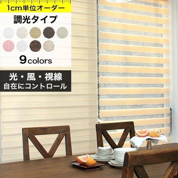 ロールスクリーン 調光ロールスクリーン オーダーサイズ ゼブライト「幅25〜60cm×高さ20〜50cm」|kabegami-doujou